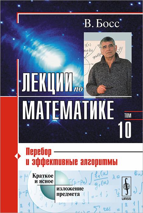 Лекции по математике. Перебор и эффективные алгоритмы. Том 10