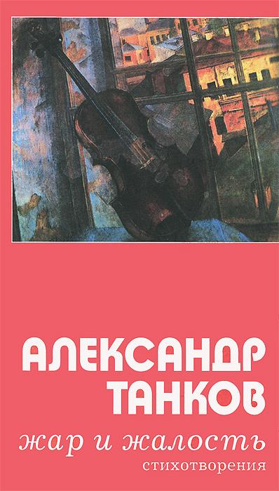 Александр Танков Жар и жалость акцент новый в спб
