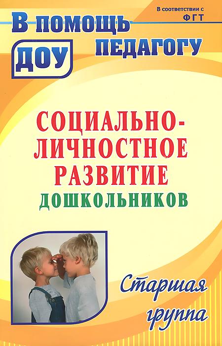 Социально-личностное развитие дошкольников. Программа, планирование, занятия, диагностические материалы. Старшая группа