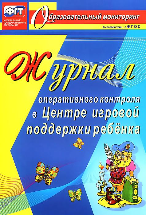 Журнал оперативного контроля в Центре игровой поддержки ребенка