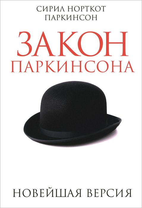 Сирил Норткот Паркинсон Закон Паркинсона