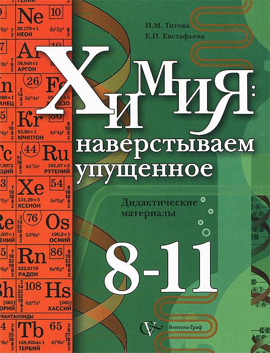 Химия. 8-11 классы. Наверстываем упущенное. Дидактические материалы