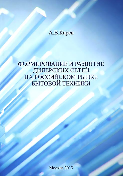 Формирование и развитие дилерских сетей на российском рынке бытовой техники