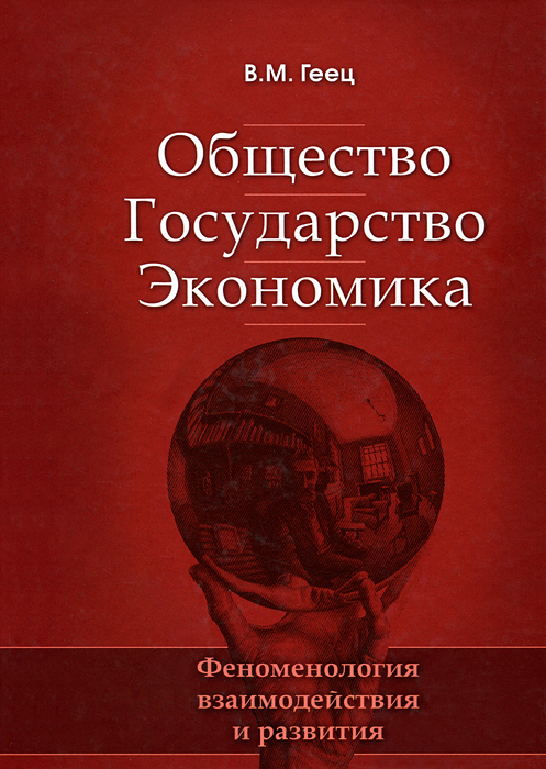 Общество. Государство. Экономика. Феноменология взаимодействия и развития