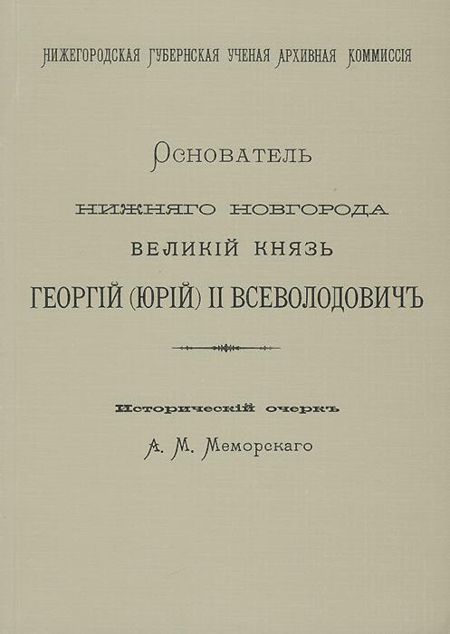 Скачать Основатель Нижнего Новгорода Великий князь Георгий (Юрий) II Всеволодович быстро