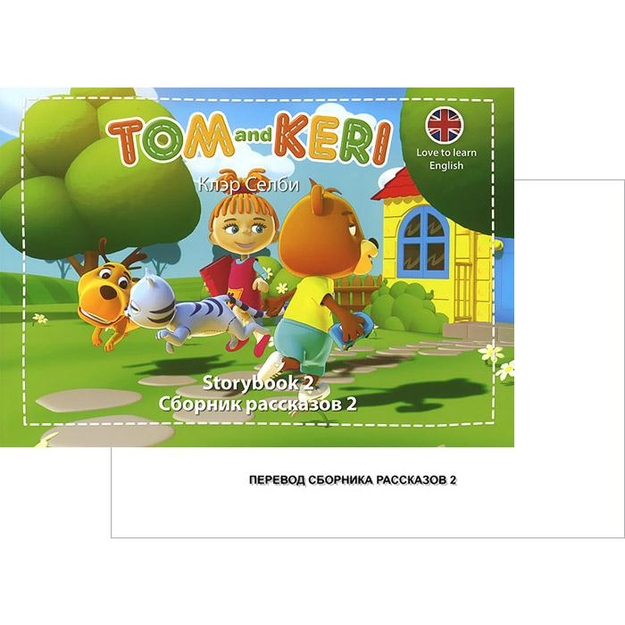 Tom and Keri: Storybook 2 / Том и Кери. Сборник рассказов 2 (комплект из 2 книг + DVD-ROM)