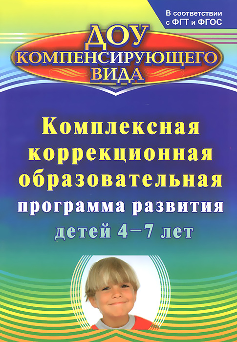 Комплексная коррекционная образовательная программа развития детей 4-7 лет