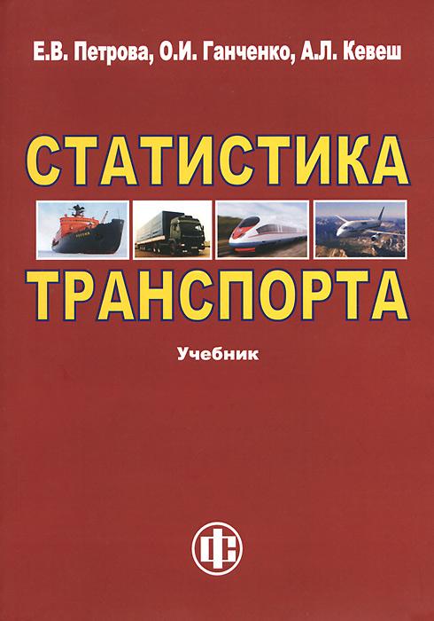 Статистика транспорта. Учебник