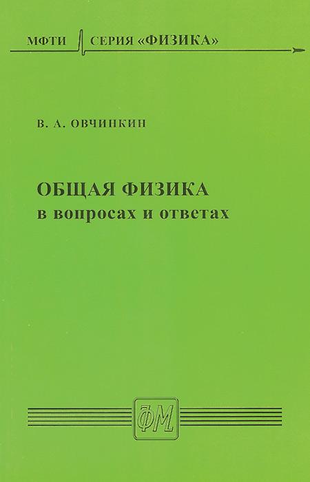 В. А. Овчинкин Общая физика в вопросах и ответах. Учебное пособие