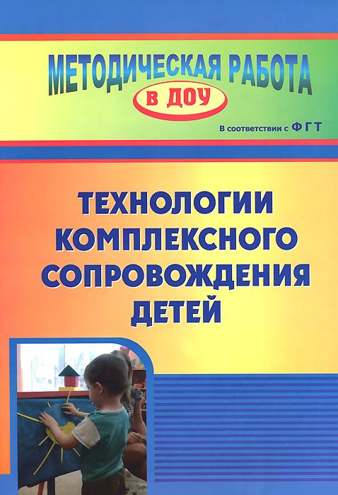 Ю. А. Афонькина, И. Усанова, О. В. Филатова Технологии комплексного сопровождения детей