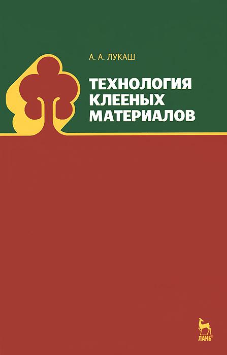Технология клееных материалов. Учебное пособие