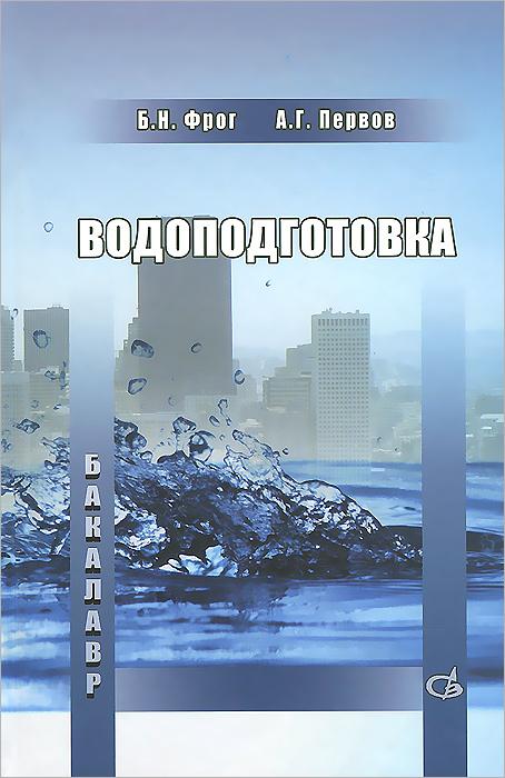 Водоподготовка. Учебник