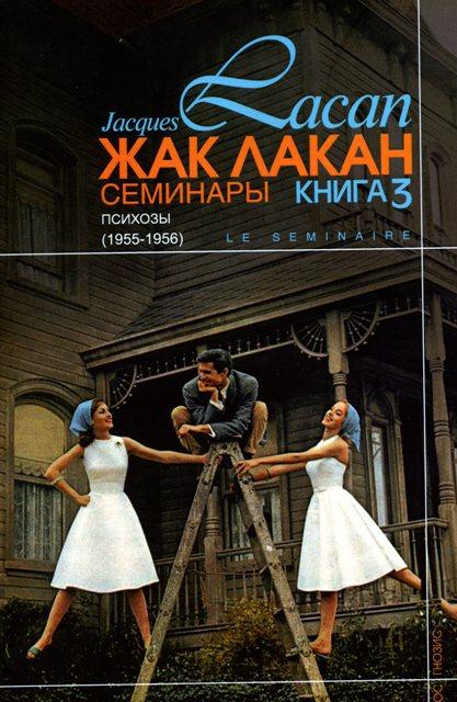Жак Лакан Семинары. Книга 3. Психозы. 1955-1956