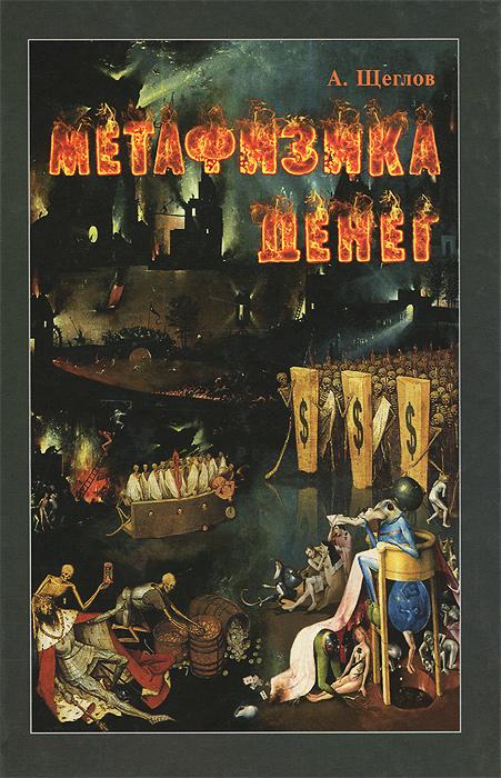 Метафизика денег