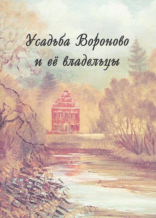 Усадьба Вороново и ее владельцы