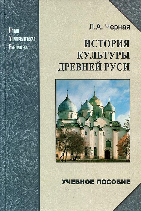 История культуры Древней Руси. Учебное пособие