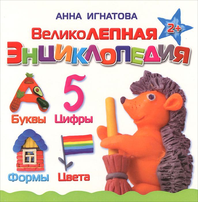 Анна Игнатова. Великолепная энциклопедия