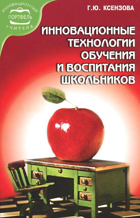 Инновационные технологии обучения и воспитания школьников. Учебное пособие