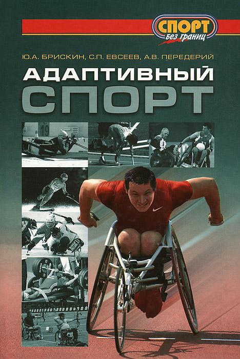 Подробнее о Ю. А. Брискин, С. П. Евсеев, А. В. Передерий Адаптивный спорт адаптивный спорт