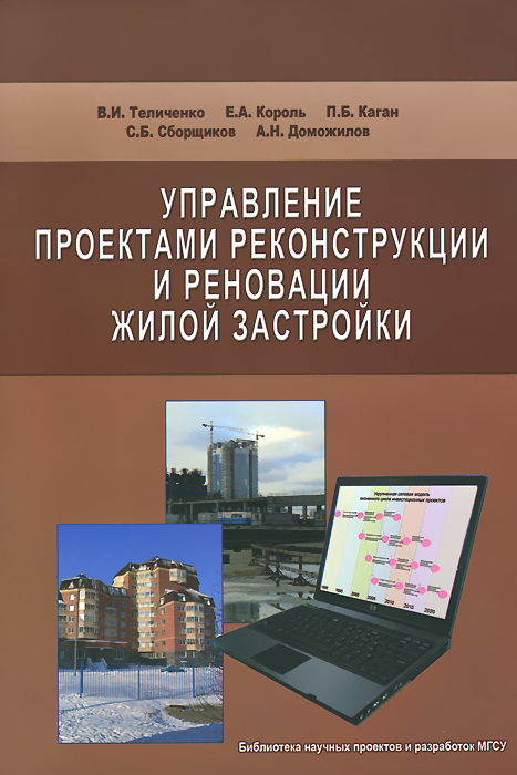 Управление проектами реконструкции и реновации жилой застройки