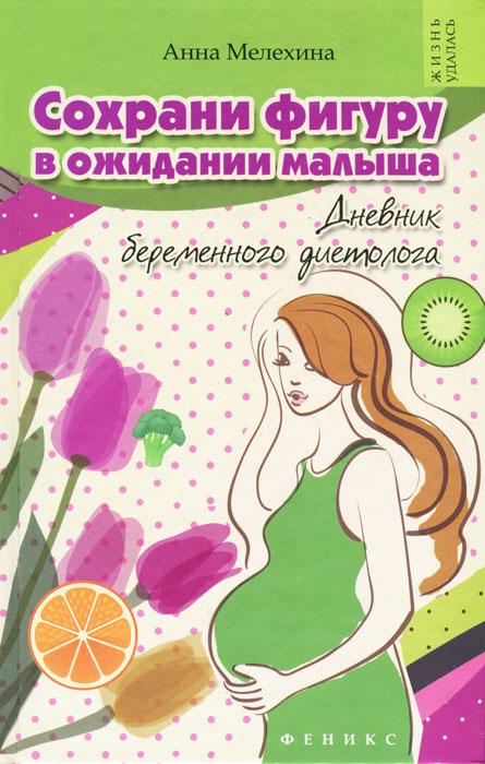 Сохрани фигуру в ожидании малыша. Дневник беременного диетолога