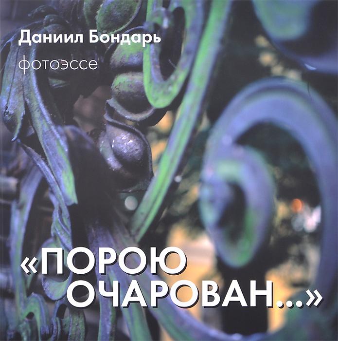 Вадим Штрик Порою очарован... Фотоэссе