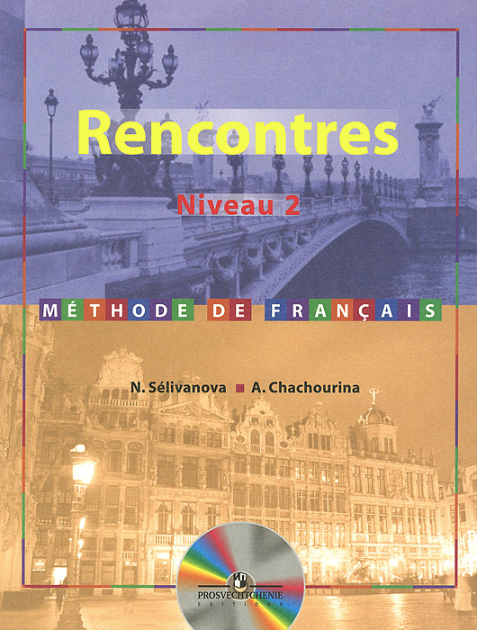 Учебник французского языка rencontres гдз