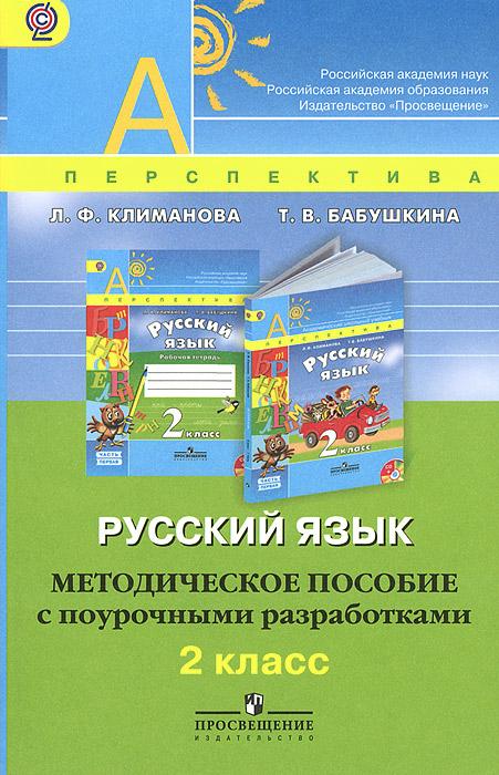 Л. Ф. Климанова, Т. В. Бабушкина Русский язык. 2 класс. Методическое пособие с поурочными разработками