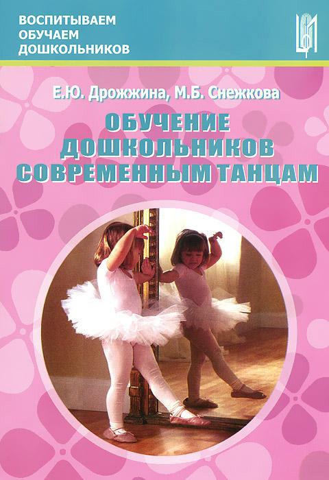 Обучение дошкольников современным танцам. Методическое пособие