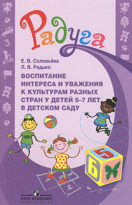 Воспитание интереса и уважения к культурам разных стран у детей 5-7 лет в детском саду. Методическое пособие