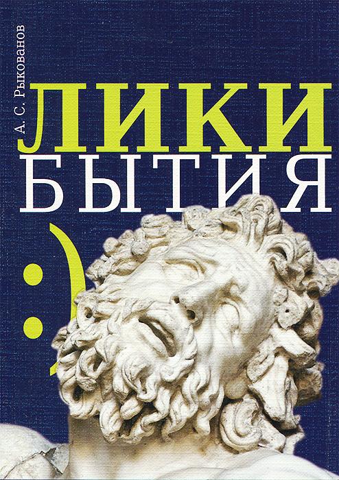 А. С. Рыкованов Лики бытия е а кузнецов духовный мир глазами эниолога