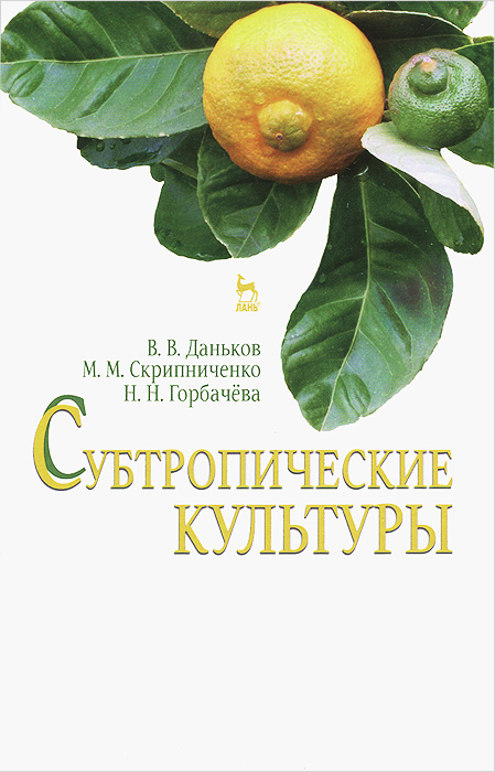 Субтропические культуры. Учебное пособие