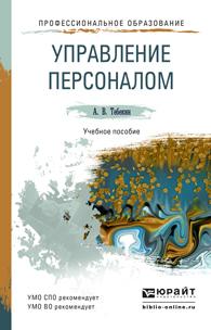 А. В. Тебекин Управление персоналом. Учебное пособие