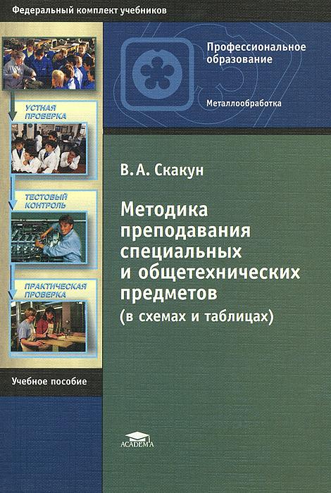 Методика преподавания специальных и общетехнических предметов (в схемах и таблицах). Учебное пособие
