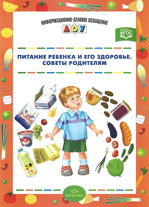 Питание ребенка и его здоровье. Советы родителям