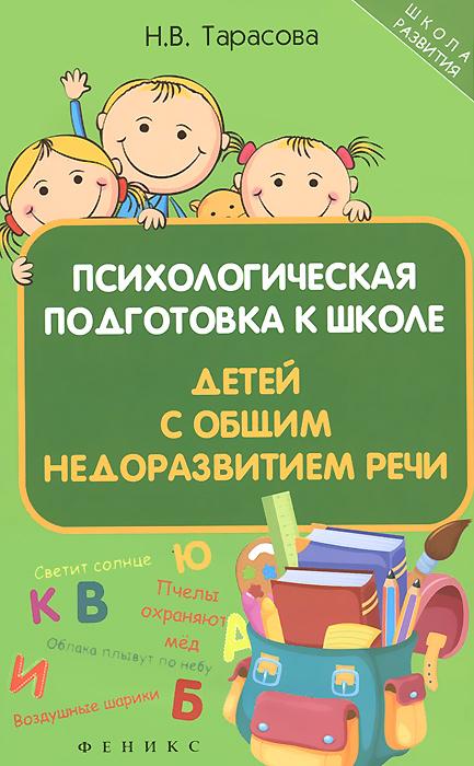 Психологическая подготовка к школе детей с общим недоразвитием речи