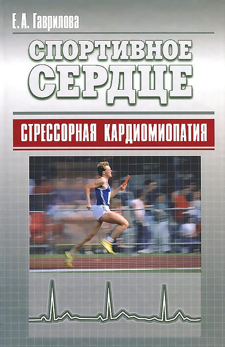 Спортивное сердце. Стрессорная кардиомиопатия
