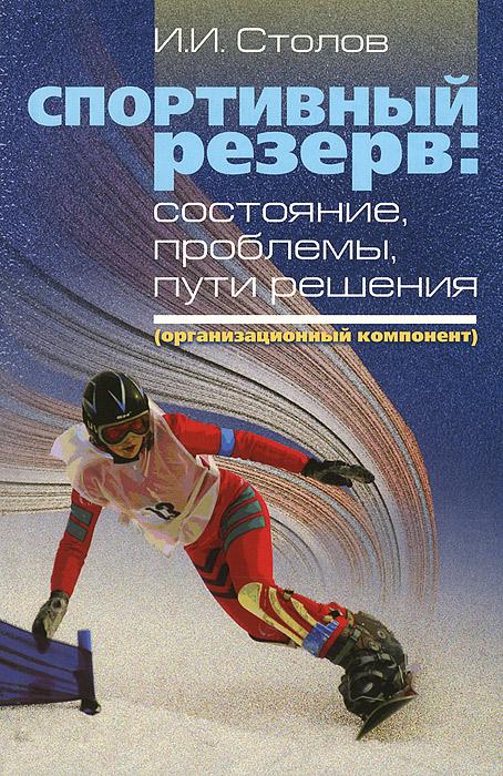 И. И. Столов Спортивный резерв. Состояние, проблемы, пути решения