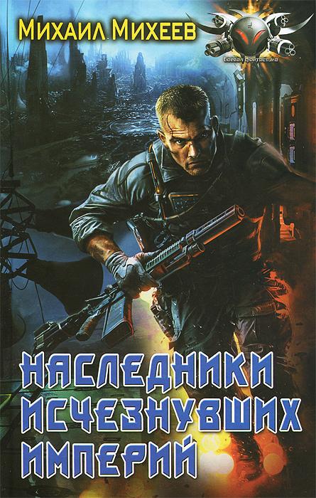 Михаил Михеев Наследники исчезнувших империй