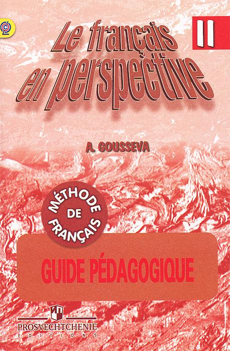 Le francais en perspective 2: Methode de francais: Guide Pedagogique / Французский язык. 2 класс. Книга для учителя. Поурочные разработки
