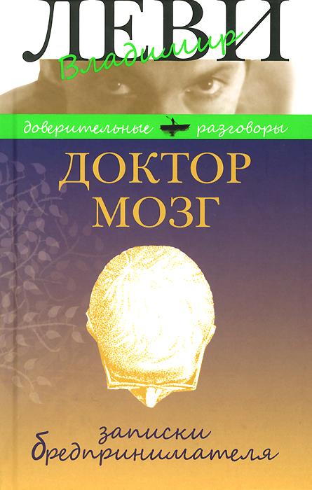 Владимир Леви Доктор Мозг. Записки бредпринимателя