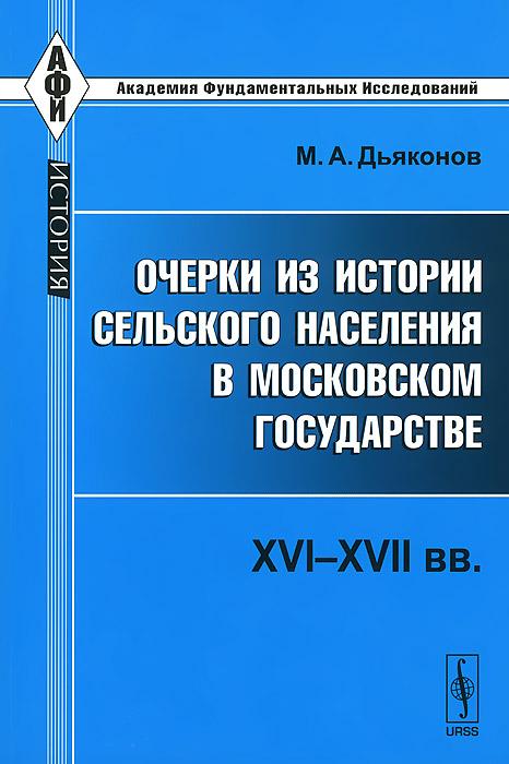 Скачать Очерки из истории сельского населения в Московском государстве. XVI-XVII вв быстро