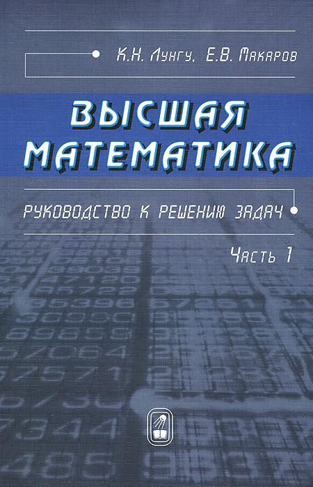 Высшая математика. Руководство к решению задач. Часть 1