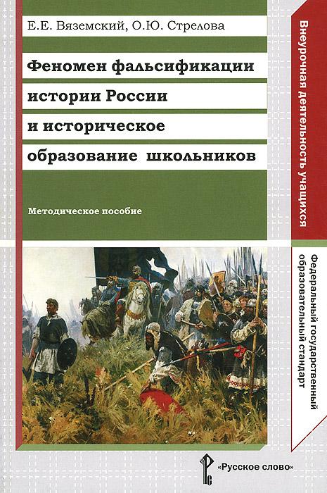 Феномен фальсификации истории России и историческое образование школьников. Методическое пособие