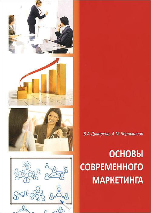 Основы современного маркетинга. Учебное пособие