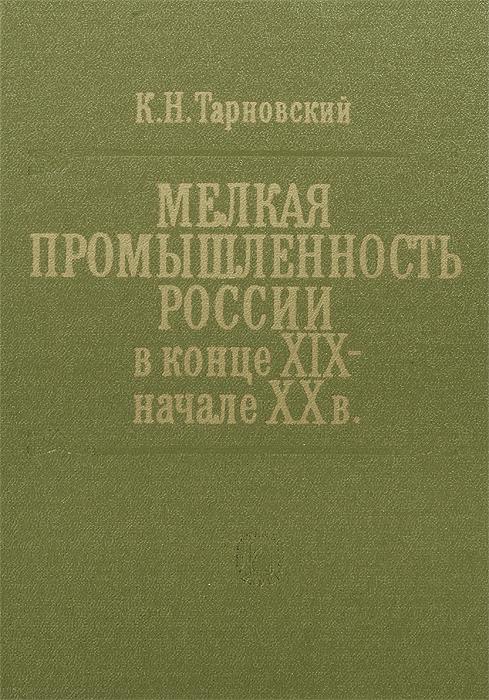 Мелкая промышленность России в конце XIX - начале XX в.