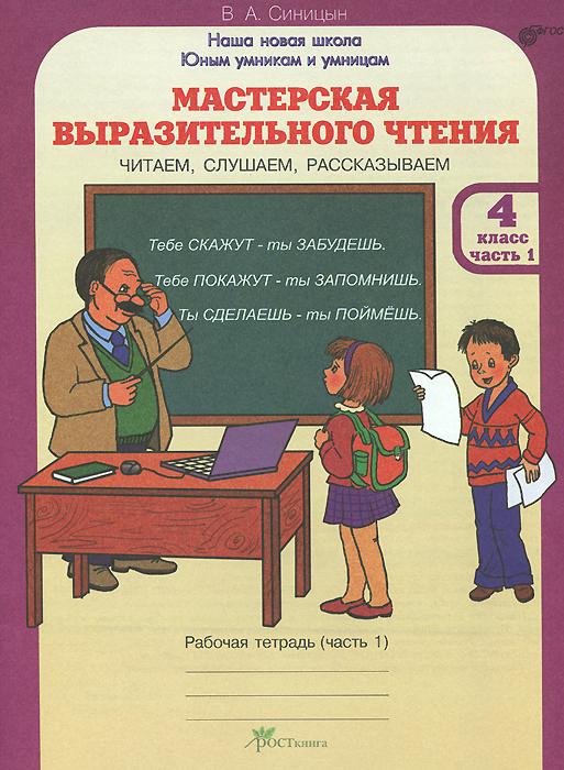 В. А. Синицын Мастерская выразительного чтения. Читаем, слушаем, рассказываем. 4 класс. Рабочая тетрадь. В 2 частях. Часть 1