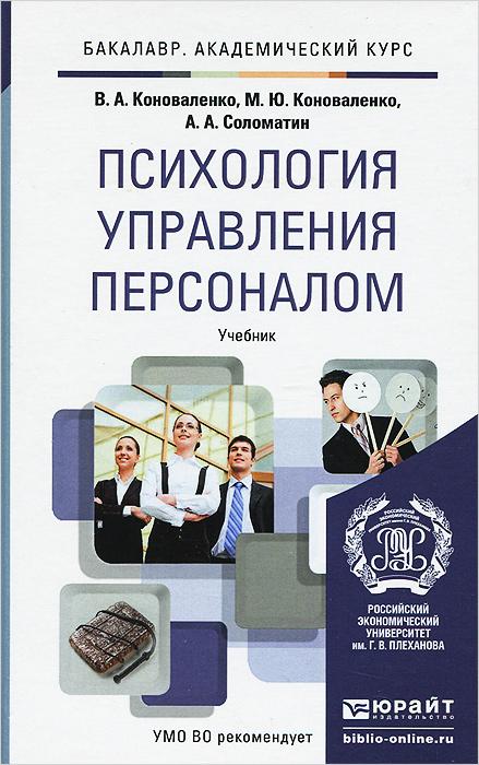 Психология управления персоналом. Учебник