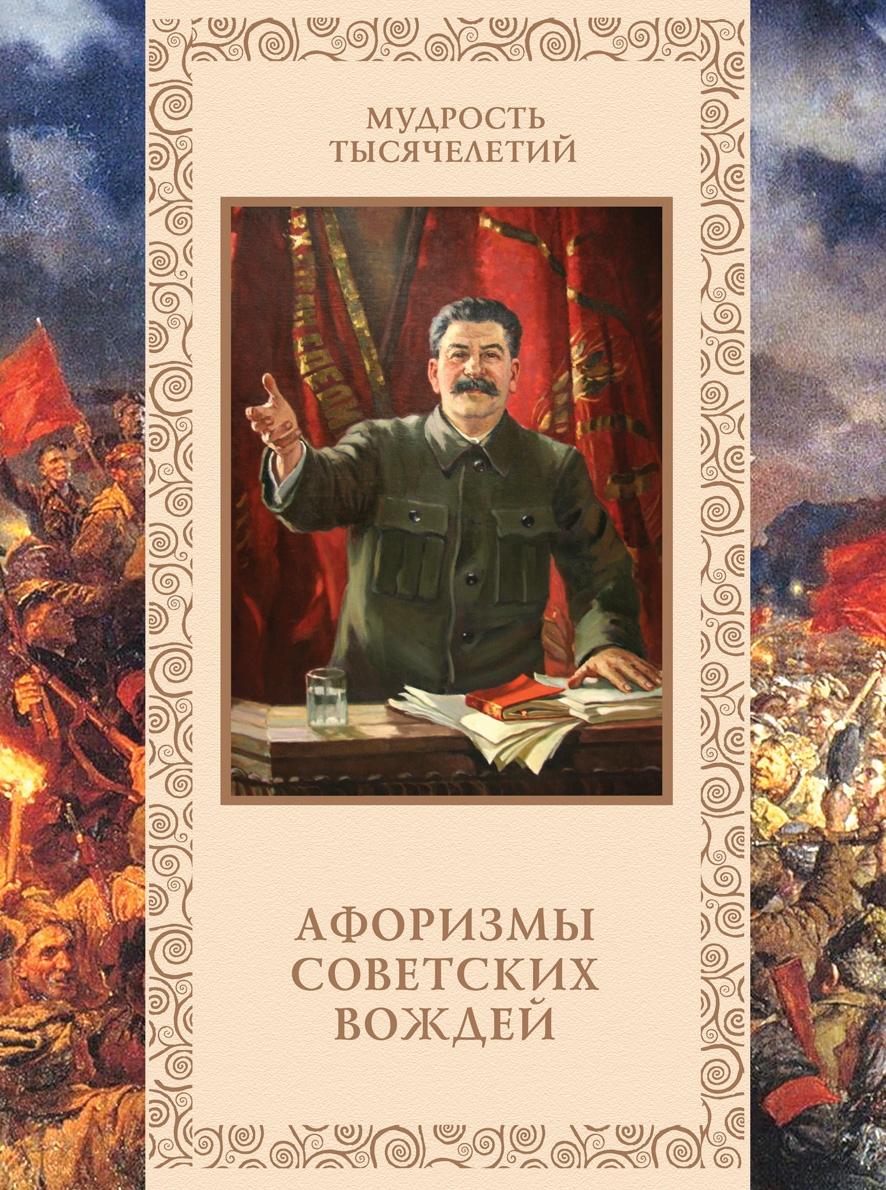 Книга Афоризмы советских вождей. Александр Кожевников