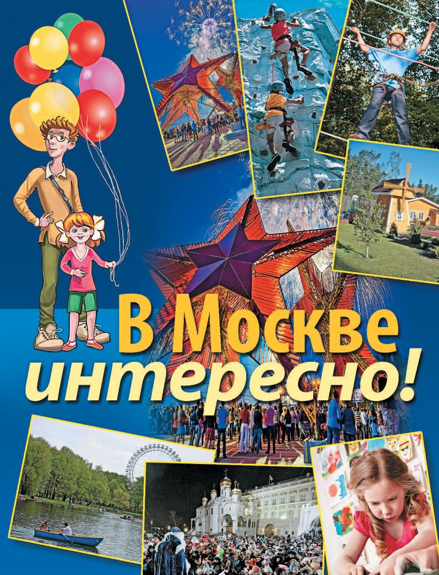 М. Ульяненкова В Москве интересно!